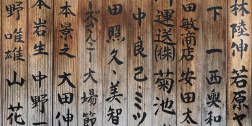 Artículo Foro filosofía Oriente para Occidentales  La lengua japonesa el alma del Sol Naciente - Revista Esfinge
